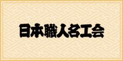 日本職人名工会