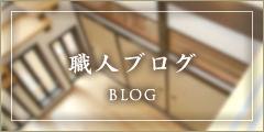 職人ブログ