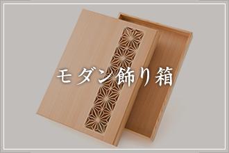 モダン飾り箱