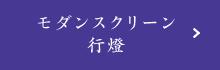 モダンスクリーン・行燈