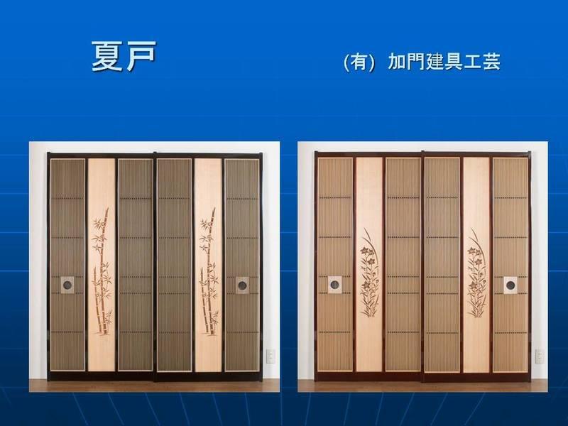 夏戸-1  竹  桔梗