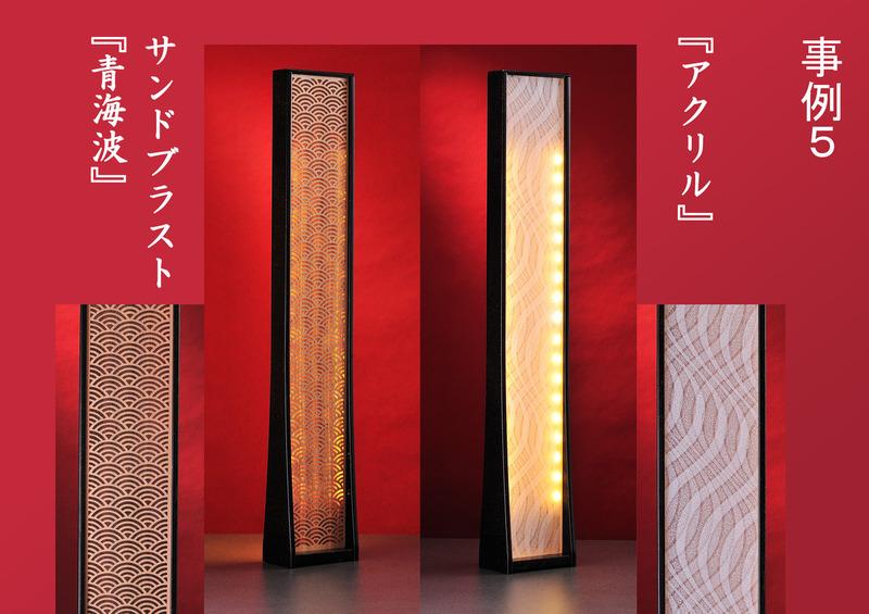 ⑤照明  青海波・アクリル