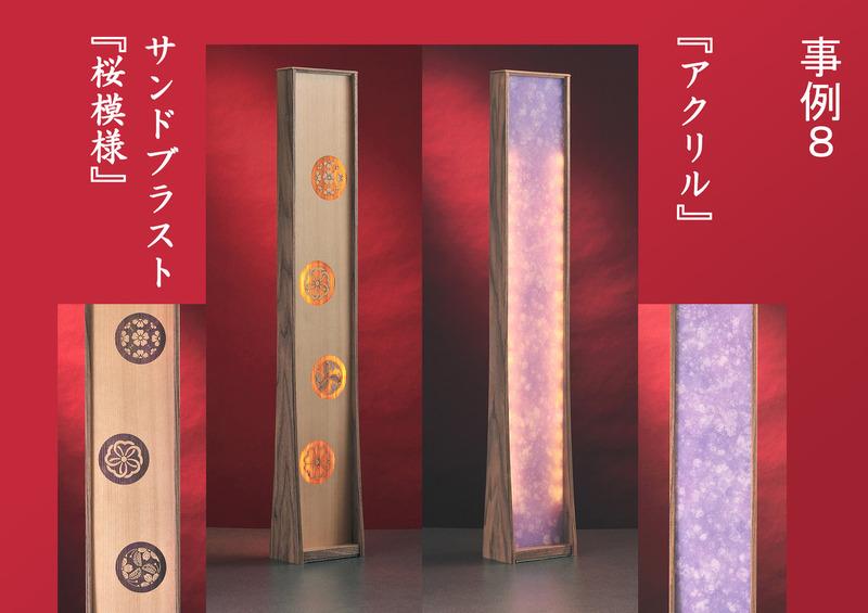 照明  ⑧ 桜模様・アクリル
