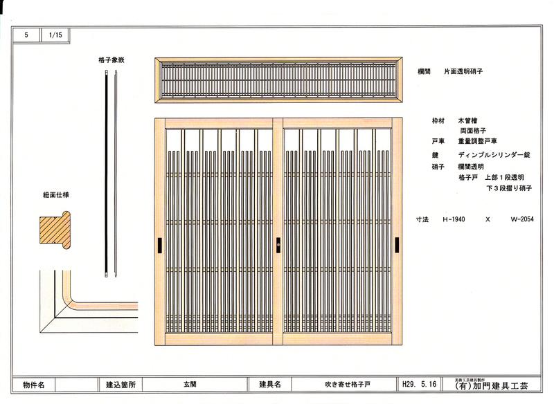 玄関格子戸CAD