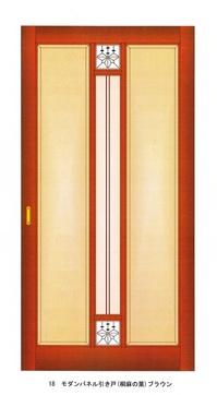 モダンパネル引き戸(桐麻の葉)ブラウン
