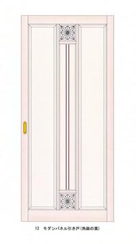 モダンパネル引き戸(角麻の葉)
